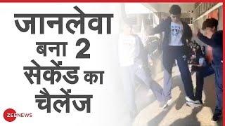 Skull Breaker Challenge: 2 सेकेंड का गेम और जिंदगी का The End | Latest Hindi News