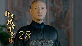那年花開月正圓 | Nothing Gold Can Stay 28【TV版】(孫儷、陳曉、何潤東等主演)