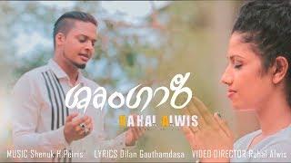 Shrungari - Rahal Alwis Official Music Video