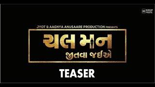 Chal Man Jeetva Jaiye I Official Trailer I Tenali Rama in Movie I Krup Music