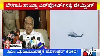CM Yeddyurappa Waits For 45 Minutes At Sambra Airport In Belagavi For Helicopter
