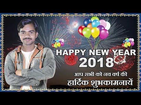 Wish u a very Happy New Year 2018 | आप सभी को नव वर्ष की हार्दिक शुभकामनाएं