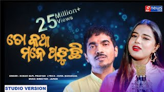 To Katha Mane Paduchi - New Odia Broken Heart Song - Kumar Bapi - Pragyan