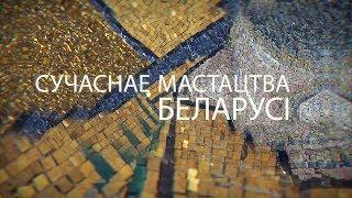 Download ″Современное искусство Беларуси. Сакральное искусство. Церковь в д.Вишнево″ фильм Олега Лукашевича Video