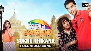 Sukho Thikana | Thammar Boyfriend | Abir Chatterjee | Sabitri Chatterjee |Anwesshaa | 2016