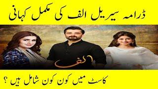 Alif Drama Full/Complete Story - Cast - Alif Drama Episode 1 - Hamza Ali Abbasi And Sajal Ali drama