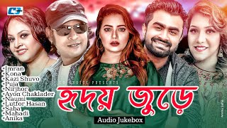 Hridoy Jure | Audio Jukebox | Kazi Shuvo | Kona | Nirjhor | Imran | Puja | Bangla Hits Song