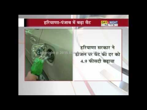Petrol, Diesel prices cut by Rs. 2 per litre | VAT increased in Haryana Punjab