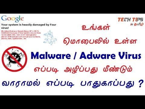 மொபைலில் உள்ள Adware & Malware Virus அழிப்பது எப்படி ? | How to Remove Adware & Malware Virus ?