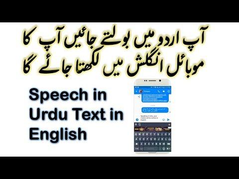 Translate to English |  Learn English From Mobile | Urdu-Hindi