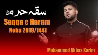 Saqqa e Haram Rakh Lena Bharam | Munajat Mola Abbas | Mohammed Abbas Karim New Noha 2019 / 1441
