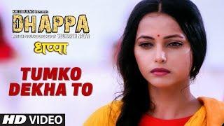 Tumko Dekha To New Hindi Movie   Dhappa   Ayub Khan, Shresth Kumar, Jaya Bhattacharya, Varsha