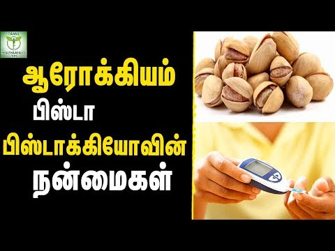 Health Benefits of pista - Healthy Foods || Tamil Health Tips