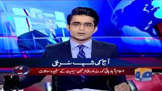 Aaj Shahzeb Khanzada Kay Sath - 04-December-2017