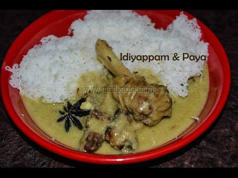 Mutton Paya (trotters) / How to make Aatukal Paya / Idiyappam Paya - Exotic Recipe | Madraasi