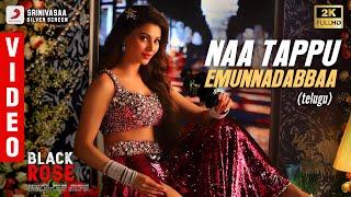 Black Rose - Naa Tappu Emunnadabbaa Video | Mani Sharma | Urvashi Rautela