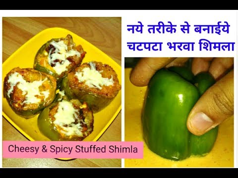 Chatpata Stuffed Shimla Mirch/Cheesy & Spicy Stuffed Capsicum/Easy Lunch Box Recipe/Teju's KiTcHeN