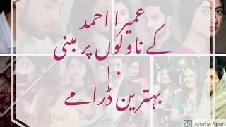Top 10 Dramas based on Umera Ahmed novels | Pakistani dramas | Hum tv | Ary digital | Geo