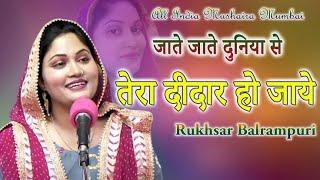 जाते जाते दुनियाँ से तेरा दीदार हो जाये  rukhsar balrampuri