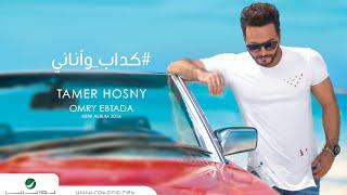 "Kaddab W Anany -Tamer Hosny ""English subtitled ""  / كداب و اناني - تامر حسني"