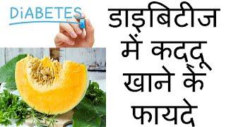 डाइबिटीज में कद्दू खाने के फायदे  | Diabetes treatment With Pumpkin