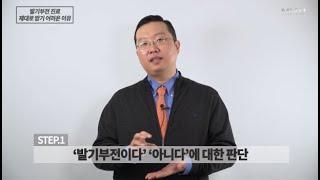 [발기부전 진료. 제대로 받기 어려운 이유] 발기부전 이야기#1 (비뇨기과 전문의 박성훈)
