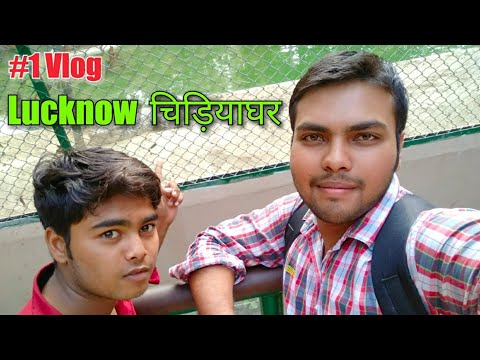 #1 vlog Lucknow Zoological Garden | #1 Giveaway Result
