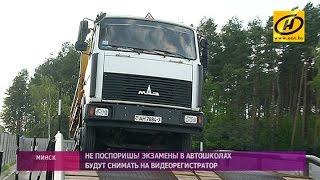 Экзамен в автошколе – только с видеорегистратором, Беларусь