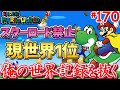 【俺の世界記録を超えろ】マリオワールドスターロード禁止RTA #170【Super Mario World No StarWorld Speedrun for WR】