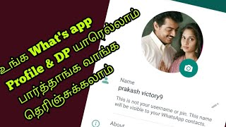 How To Check Who Viewed My Whatsapp Dp