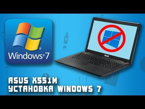Как установить Windows7 на Asus x551m