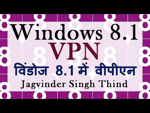 VPN Windows 8.1 - विंडोज 8.1 में वीपीएन