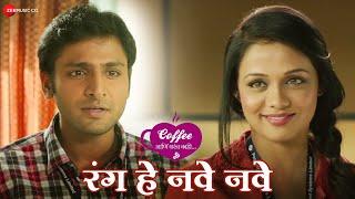 Rang Hey Nave Nave   Coffee Ani Barach Kahi   Vaibbhav Tatwawdi & Prarthana Behere   Shasha Tirupati