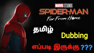 Download Spiderman Far From Home Trailer Tamil Dubbing Mistakes இருக்கா ??? Video