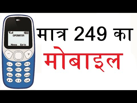 MOBILE ONLY IN 249 | Get mobile in lowest price online