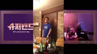 JTBC SuperBand 리뷰서론, 제작발표회 및 심사위원 구성 - 9tube tv