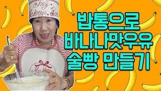 밥통으로 바나나맛우유 술빵 만들기 [박막례 할머니]