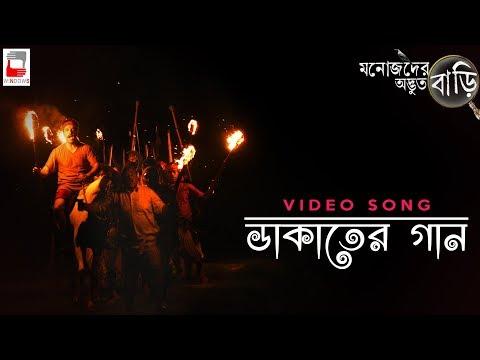 Manojder Adbhut Bari Dakater Gaan Video Song Bengali Film 2018