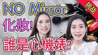 [挑战] No Mirror 化妆! 谁是心机婊 !?