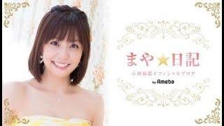 """Entertainment News 247 - 小林麻耶、""""オババカ""""で限定商品購入に「妹は、笑っていることでしょう」"""