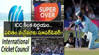 ICC Changes Super Over Regulations After World Cup Dramas || Oneindia Telugu