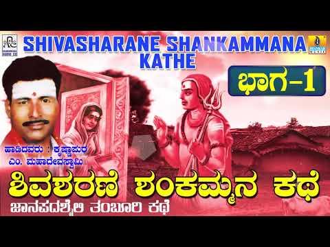 Xxx Mp4 ಶಿವಶರಣೆ ಶಂಕಮ್ಮನ ಕಥೆ ಭಾಗ 1 Shivashankarane Shankammana Kathe Part 1 Malavalli M Mahadeva Swamy 3gp Sex