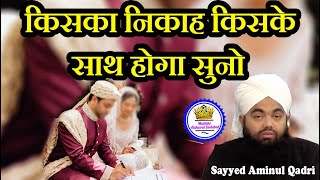 Kiska Nikah Kiske Sath Hoga Suno | Sayyed Aminul Qadri