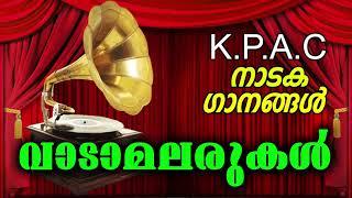 K.P.A.C Naadaka Ganangal | നാടക ഗാനങ്ങൾ | Vaadamalarukal | Drama Songs