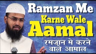 Ramzan Me Karne Wale Aamal By Adv. Faiz Syed