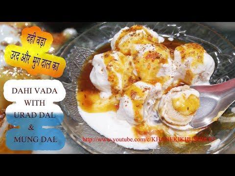दही वड़ा होली दीपावली स्पेशल/dahi vada recipe/ How to make dahi bhalla|दही भल्ला /urad dal dahi vada