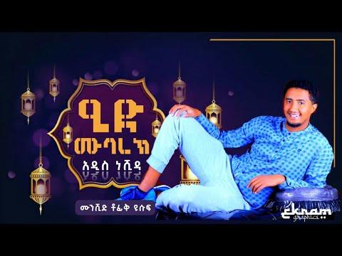 ዒድ ሙባረክ    EID MUBARAK    አዲስ ነሺዳ    NEW NESHIDA 2020    ተውፊቅ ዩሱፍ    TEWFIQ YUSUF #MinberTube
