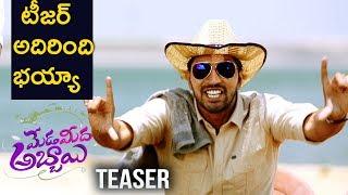 టీజర్ అదిరింది భయ్యా || Meda Meeda Abbayi Teaser 2017 || Latest Telugu Movie