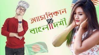 দেশীরা বেশী জোশ | American vs Bangladeshi | Bangla Funny Video 2019 |  Prank King Entertainment Tubegana.Com
