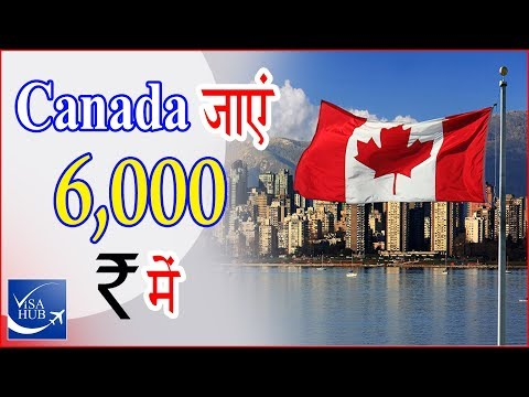 HOW TO GET CANADA TOURIST VISA IN Rs.6000/- only/ canada multiple entry visitor visa